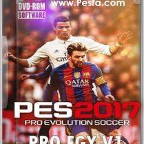 پچ جدید و فوق العاده PRO EGY V1 برای PES 2017